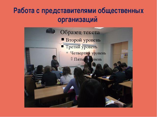 Работа с представителями общественных организаций