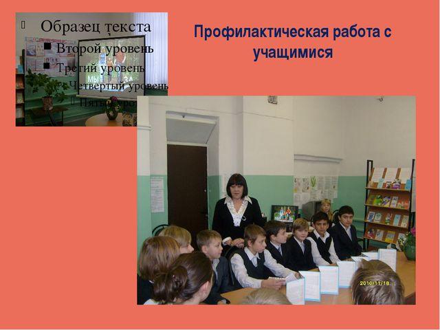 Профилактическая работа с учащимися