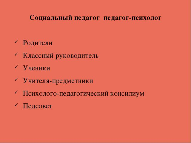 Социальный педагог педагог-психолог Родители Классный руководитель Ученики Уч...