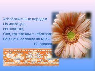 «Изображенные народом На изразцах, На полотне, Они, как звезды с небосвода Вс