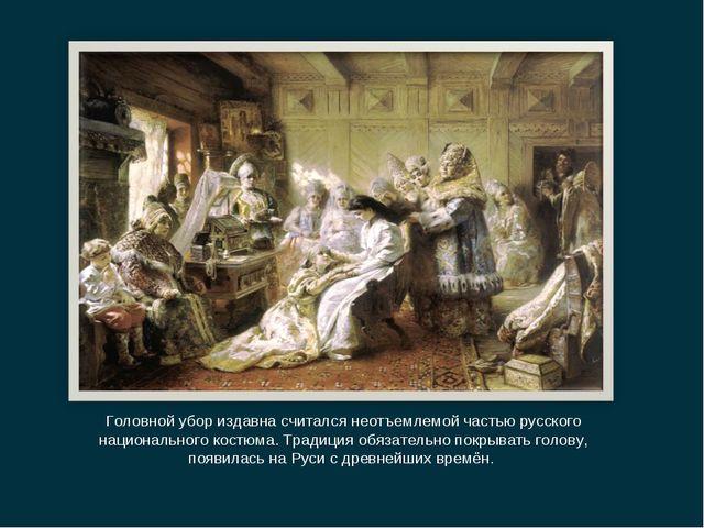 Головной убор издавна считался неотъемлемой частью русского национального кос...