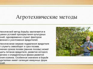 Агротехнические методы Агротехнический методборьбы заключается в улучшении у