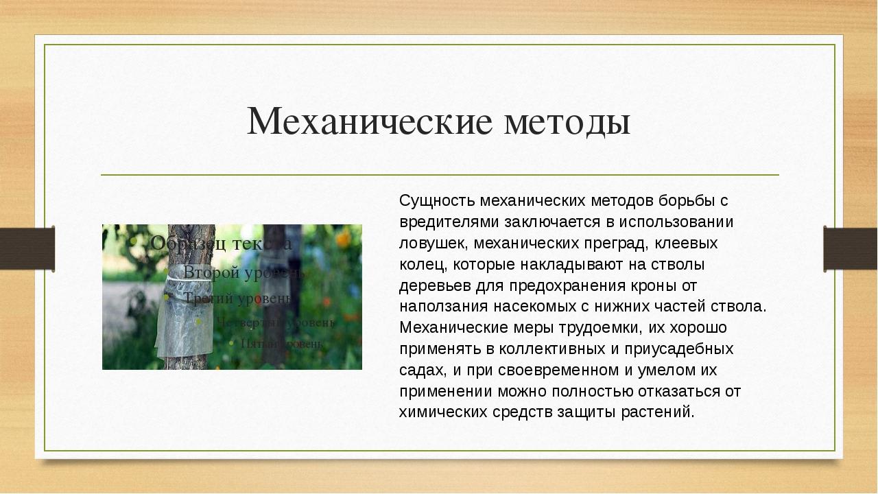 Механические методы Сущность механических методов борьбы с вредителями заключ...