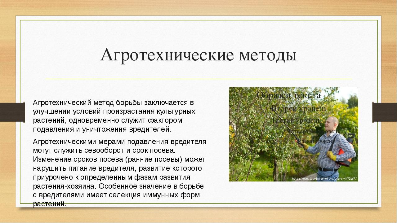 Агротехнические методы Агротехнический методборьбы заключается в улучшении у...