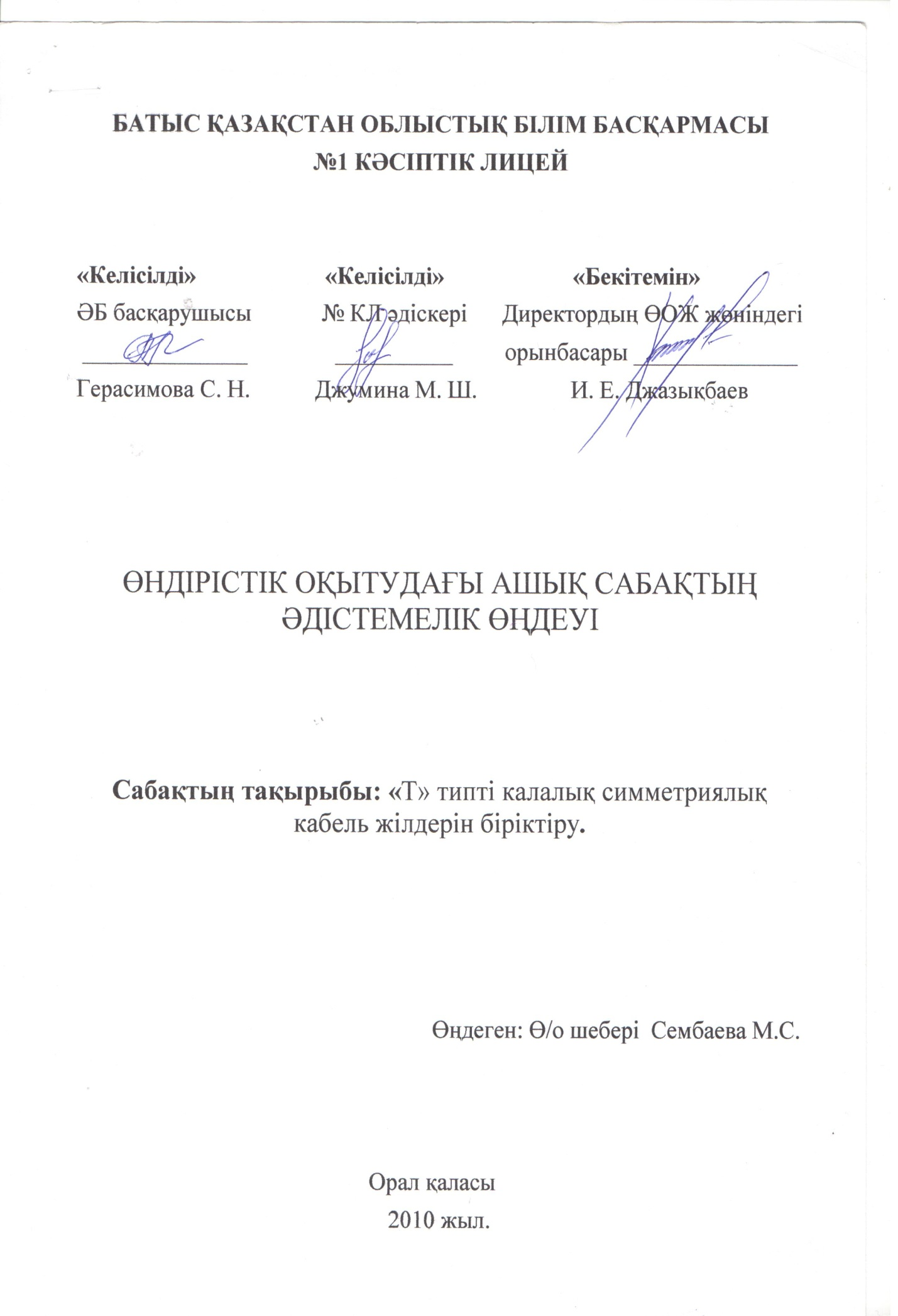 C:\Users\Linovo\Documents\Scanned Documents\Рисунок.jpg