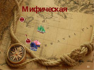 Мифическая 11