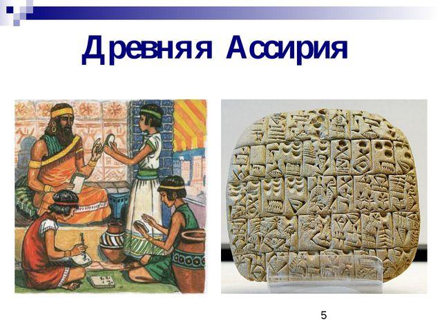 Древняя Ассирия