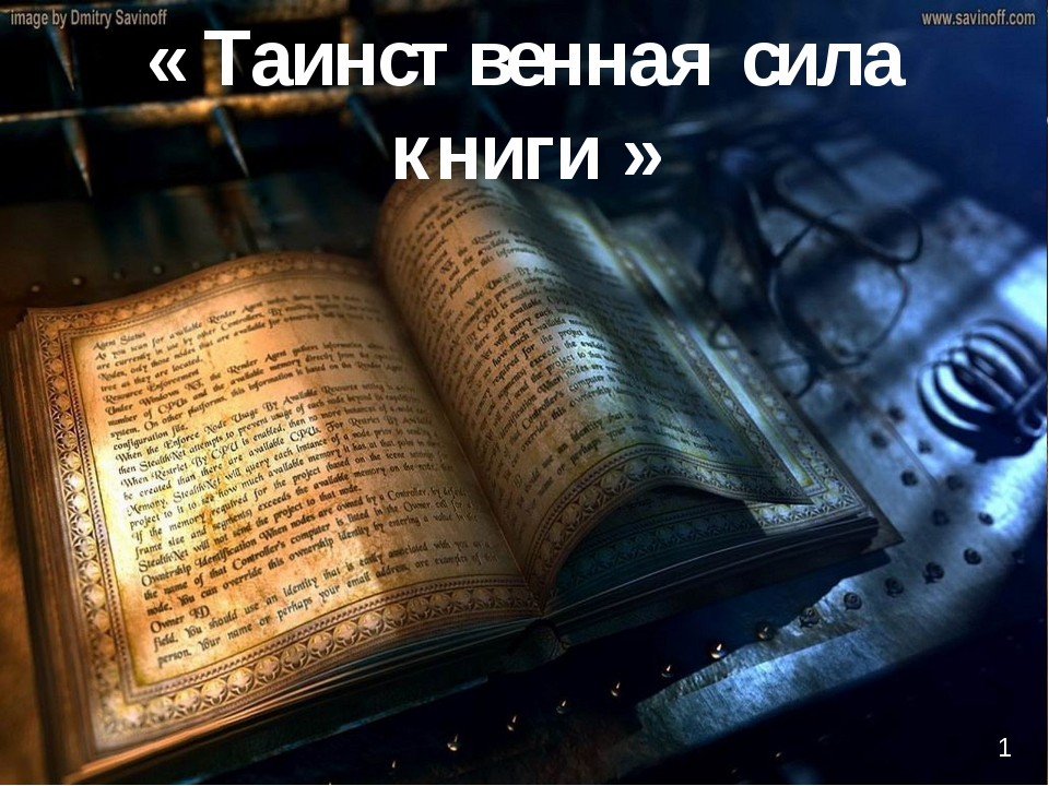 « Таинственная сила книги » 1
