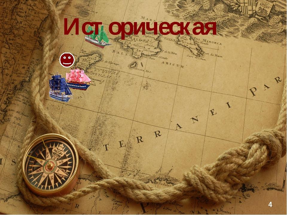 Историческая 4