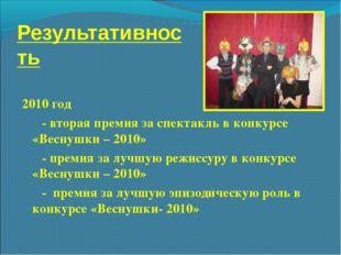 Результативность 2010 год - вторая премия за спектакль в конкурсе «Веснушки –