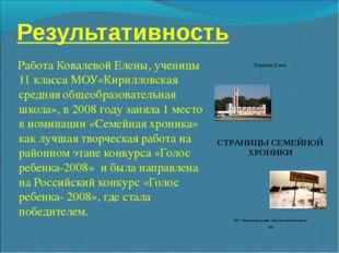 Результативность Работа Ковалевой Елены, ученицы 11 класса МОУ«Кирилловская с