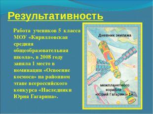 Результативность Работа учеников 5 класса МОУ «Кирилловская средняя общеобраз