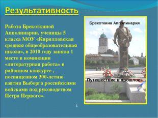 Работа Брекоткиной Апполинарии, ученицы 5 класса МОУ «Кирилловская средняя об