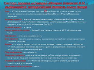 Паспорт проекта ««Генерал-адмирал Апраксин Ф.М. – выдающийся исторический дея