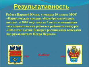 Результативность Работа Царевой Юлии, ученицы 10 класса МОУ «Кирилловская сре