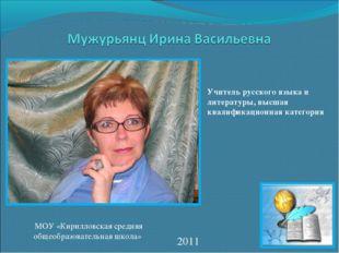 Учитель русского языка и литературы, высшая квалификационная категория 2011 М