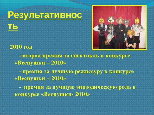 Результативность 2010 год - вторая премия за спектакль в конкурсе «Веснушки –...