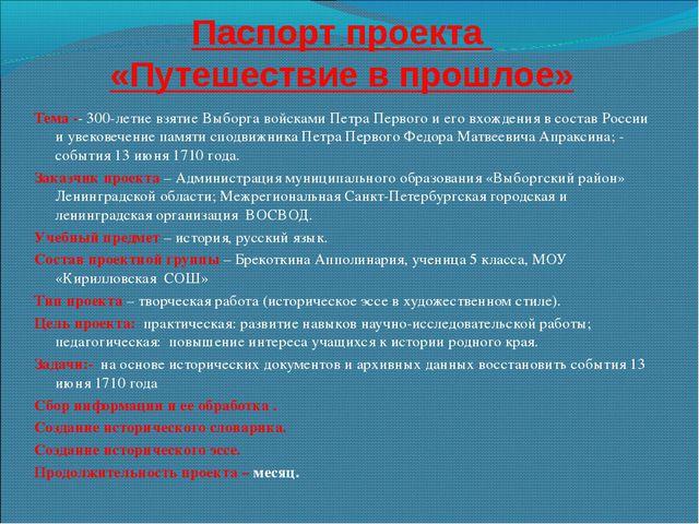 Паспорт проекта «Путешествие в прошлое» Тема -- 300-летие взятие Выборга войс...
