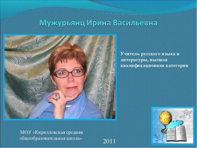 Учитель русского языка и литературы, высшая квалификационная категория 2011 М...