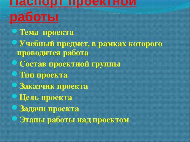 Паспорт проектной работы Тема проекта Учебный предмет, в рамках которого пров...