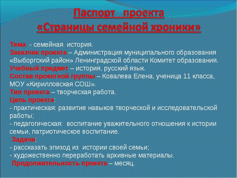 Тема - семейная история. Заказчик проекта – Администрация муниципального обра...