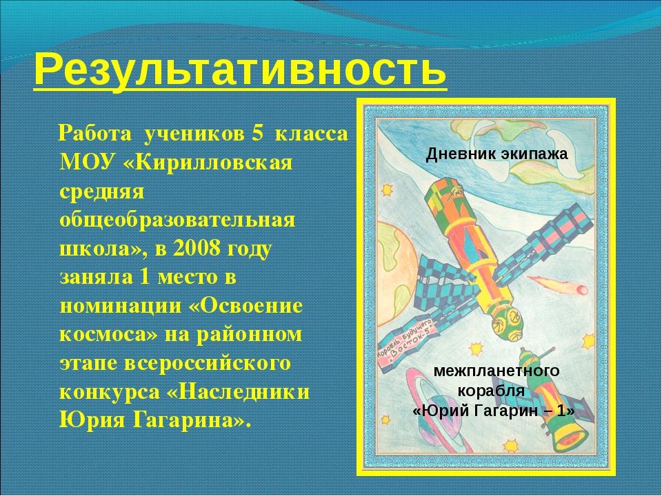 Результативность Работа учеников 5 класса МОУ «Кирилловская средняя общеобраз...
