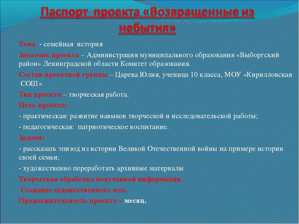 Тема - семейная история Заказчик проекта – Администрация муниципального образ...