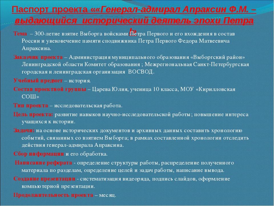 Паспорт проекта ««Генерал-адмирал Апраксин Ф.М. – выдающийся исторический дея...