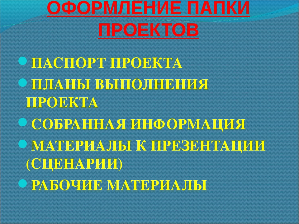 ОФОРМЛЕНИЕ ПАПКИ ПРОЕКТОВ ПАСПОРТ ПРОЕКТА ПЛАНЫ ВЫПОЛНЕНИЯ ПРОЕКТА СОБРАННАЯ...