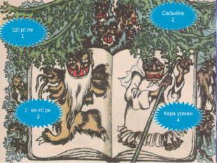 Шүрәле 1 Сабыйга 2 Кара урман 4 Җен-пәри 3