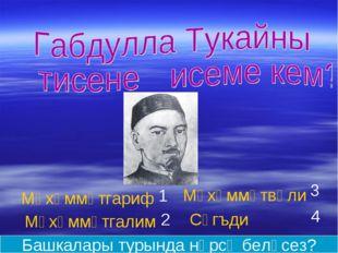 Мөхәммәтгариф Мөхәммәтгалим Мөхәммәтвәли Сәгъди 1 2 3 4 Башкалары турында нәр