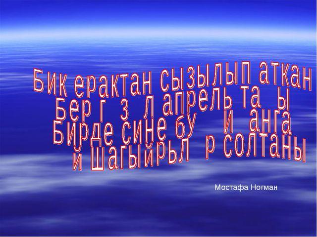 Мостафа Ногман