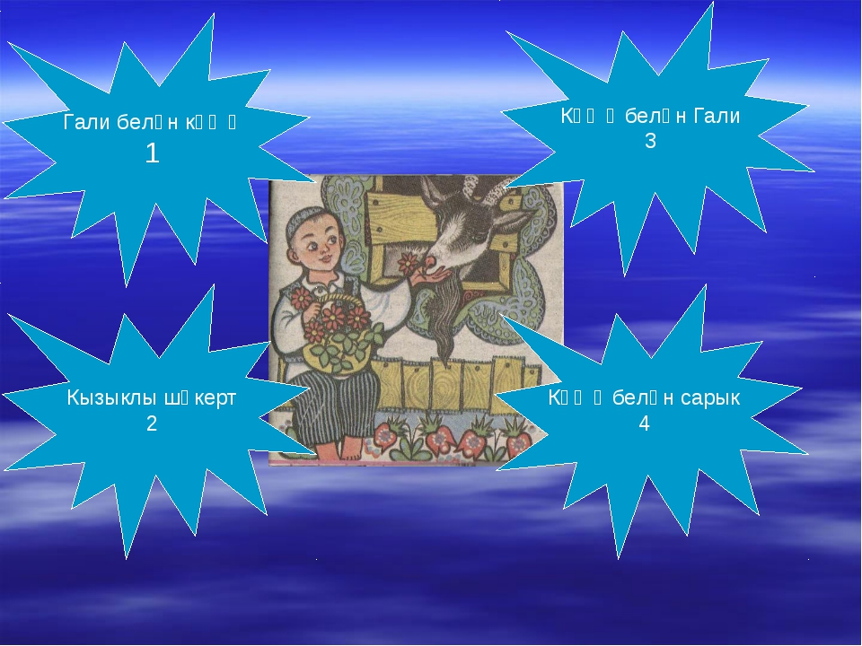 Гали белән кәҗә 1 Кәҗә белән Гали 3 Кызыклы шәкерт 2 Кәҗә белән сарык 4