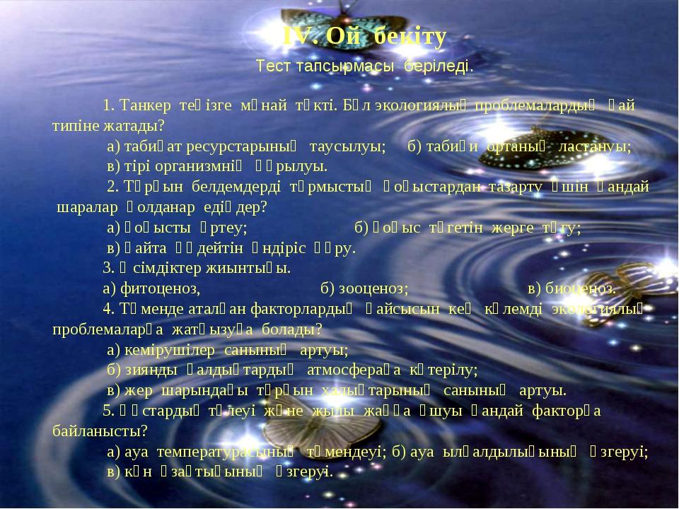 ІV. Ой бекіту 1. Танкер теңізге мұнай төкті. Бұл экологиялық проблемалардың қ...