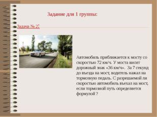 Задание для 1 группы: Задача № 2: Автомобиль приближается к мосту со скорость