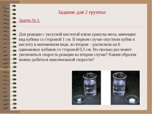 Задание для 2 группы: Задача № 1: Для реакции с уксусной кислотой взяли гран