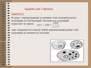 Задание для 2 группы: Задача № 2: В среду с определенными условиями существо