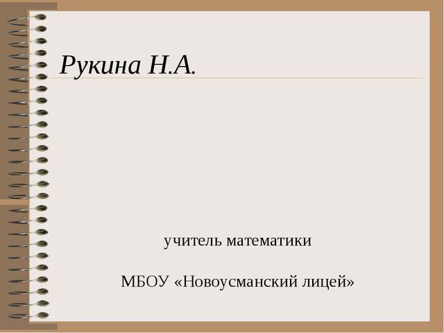 Рукина Н.А. учитель математики МБОУ «Новоусманский лицей»