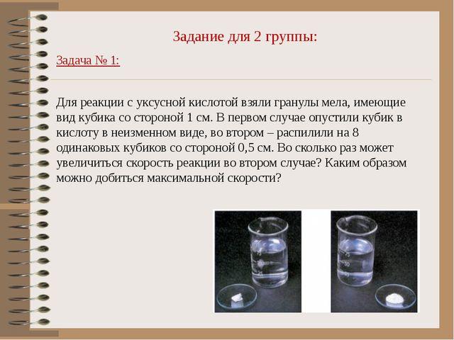 Задание для 2 группы: Задача № 1: Для реакции с уксусной кислотой взяли гран...