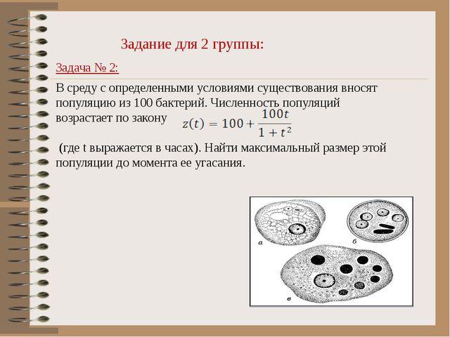 Задание для 2 группы: Задача № 2: В среду с определенными условиями существо...