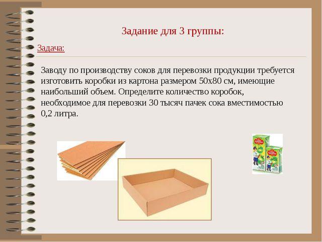 Задание для 3 группы: Задача: Заводу по производству соков для перевозки прод...