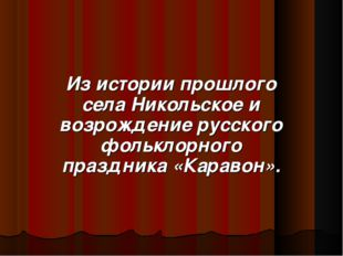 Из истории прошлого села Никольское и возрождение русского фольклорного празд