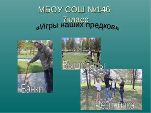 МБОУ СОШ №146 7класс