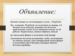 Объявление: Купите товар за смехотворную сумму –10 рублей. Вы платите 10 рубл