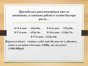 Приходилось расплачиваться уже не копейками, а сотнями рублей и плата быстро