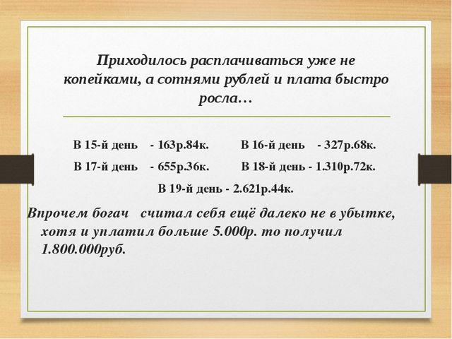 Приходилось расплачиваться уже не копейками, а сотнями рублей и плата быстро...