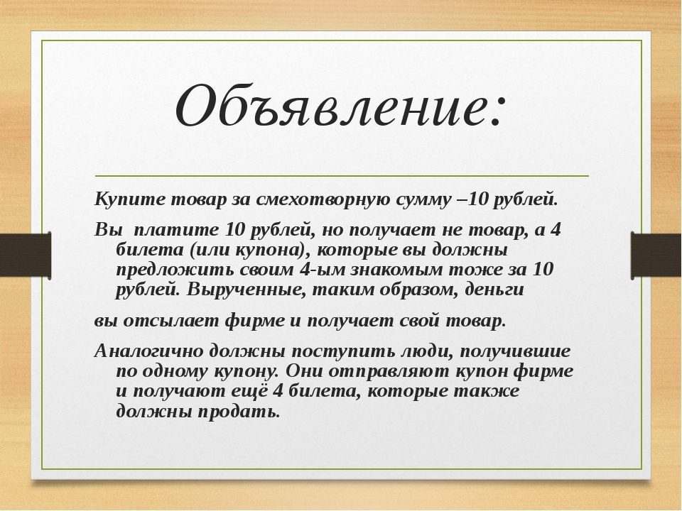 Объявление: Купите товар за смехотворную сумму –10 рублей. Вы платите 10 рубл...