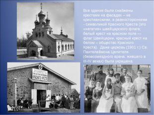 Все здания были снабжены крестами на фасадах – не христианскими, а равносторо