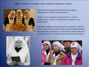 Православные сестры милосердия появятся в Орле  Орловский медицинский колле