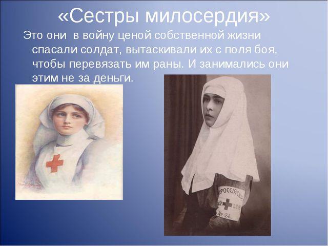 «Сестры милосердия» Это они в войну ценой собственной жизни спасали солдат,...